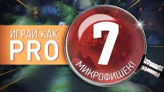 Играй как PRO: 7 Микрофишек