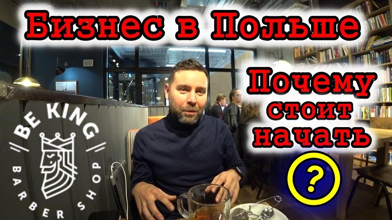 Бизнес в Польше. Почему стоит начинать. Реальная история владельца Барбершопа из Украины.
