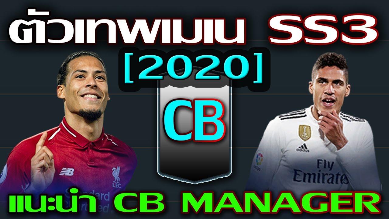 แนะนำกองหลังสายเมเน - ตัวเทพเมเน SS.3 / 2020 - FIFA ONLINE 4 MANAGER