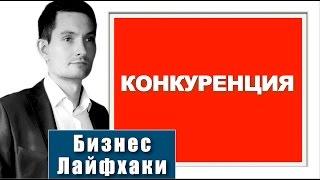 Конкуренция  Стоит ли бояться конкуренции открывая бизнес?   Василий Голубков   #3 Бизнес Лайфхаки