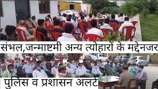 संभल, janmashtmi अन्य त्योहारों के मद्देनजर पुलिस व प्रशासन अलर्ट | mera sambhal