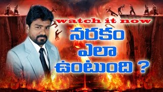 Narakam Ela Untadi Excellent Message by Bro Rajiv Daniel || Latest Telugu Messages