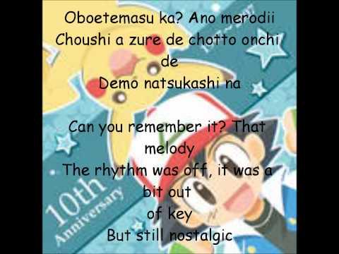 Kaze no Message Lyrics