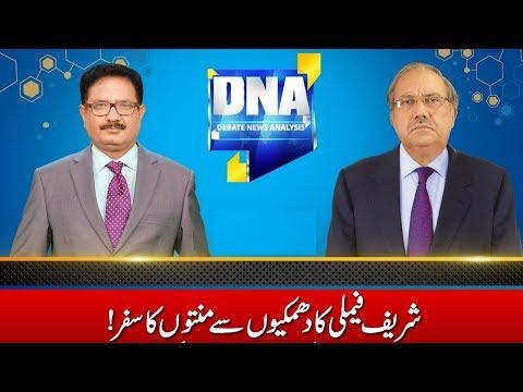 Sharif Family Ka Dhamkion Se Minton Tak Ka Safar | DNA | 23 March 2018 | 24 News HD