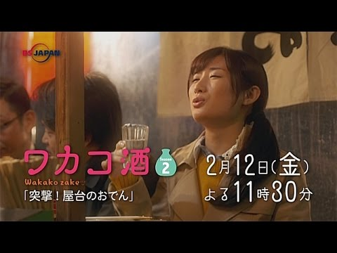 【動画】ワカコ酒 Season2 第6話