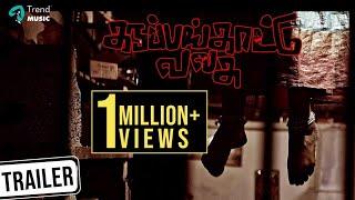 Karuppankaatu Valasu Tamil Movie Official Trailer   Neelima   Ebenezer   Selvendran   George