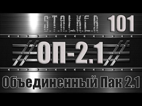Сталкер ОП 2.1 - Объединенный Пак 2.1 Прохождение 101 РЕЗЕРВНЫЙ СХРОН и ТАЙНИК ГОЛЕМА