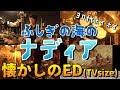 【叩いてみた】Yes,I will / 森川美穂 (TV size) 楽譜付き ふしぎの海のナディアED --Drum Cover--
