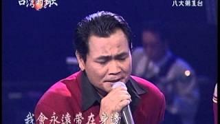 張秀卿+一條手巾仔+沈文程+台灣的歌