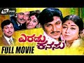 Eradu Kanasu -ಎರಡುಕನಸು  |  Kannada Full  Movie |  Dr.Rajkumar | Manjula | Kalpana | Romantic Movie