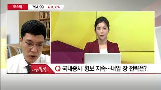 [김도영의 내일도 필식!] 국내증시 횡보 지속…휴대폰‧…