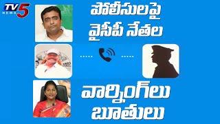TDP Leader Mareddy Srinivas Reddy Reveals YCP Leaders Warning Audio | TV5 News