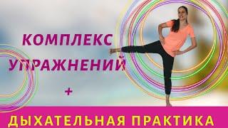 Комплекс упражнений на все тело Эффективные упражнения с дыханием тренировка за 15 минут