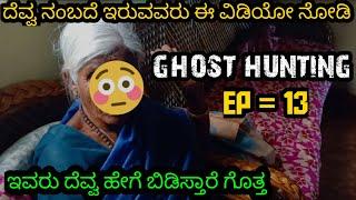 GHOST HUNTING IN KANNADA | EPISODE 13 | Kannada Horror Stories
