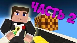 Прохождение карт в Minecraft: БЕСКОНЕЧНАЯ ДОРОГА! [ЧАСТЬ 2]