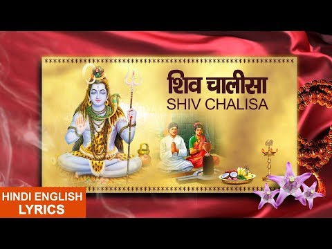 महाशिवरात्रि Special शिव चालीसा, Shiv Chalisa I FULL HD VIDEO I Hindi English Lyrics, SURESH WADKAR