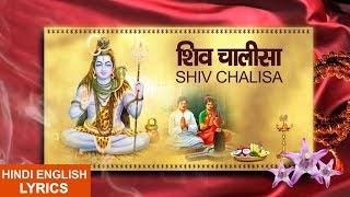 महाशिवरात्रि Special शिव चालीसा, Shiv Chalisa I FULL HD VIDEO I Hindi English Lyrics, SURESH WADKAR MP3