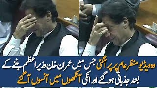 Pakistan News Live|Prime Minister Imran Khan So Emotional After Announced & Selected Prime Minister