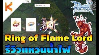 Ragnarok Online : รีวิวแหวนไฟน้ำ สุดยอดของออโต้สเปล Ring of Flame Lord & Resonance