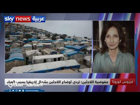 حماية اللاجئين والنازحين، خلال أزمة كورونا، تحتاج إلى استجابة عاجلة في الشرق الأوسط وشمال إفريقيا  - 21:59-2020 / 5 / 29