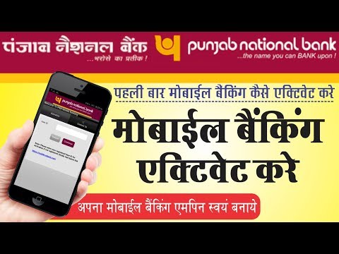 [Hindi] PNB (punjab National bank) Mobile Banking Activate Step By Step 2018