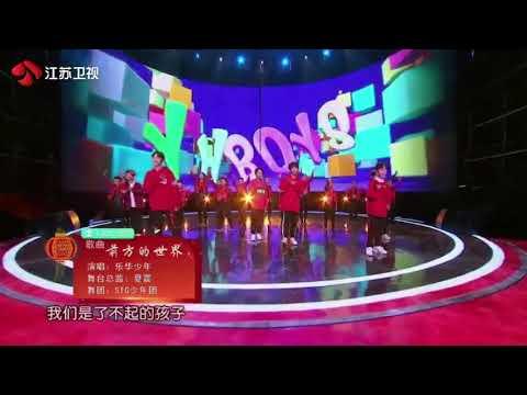 YHBOYS 前方的世界&国家 2018江苏卫视春晚