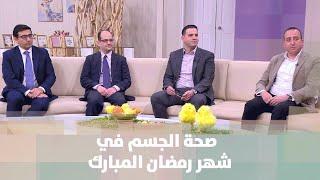 د. يمان التل ود. قيس البلبيسي ود.محمد رشيد ود. حسام حمدان الحوري -  صحة الجسم في شهر رمضان المبارك