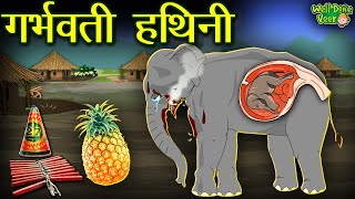 गर्भवती हथिनी  |  Heart Breaking Story Of Pregnant Elephant | Moral Story In Hindi | Well Done Veer