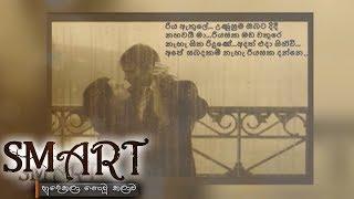 Smart - (2019-09-03) | ITN Thumbnail