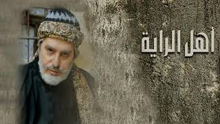 مقدمة مسلسل اغنيه اهل الرايه