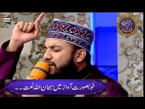 SubhanAllah SubhanAllah Naat in Shan-e-Ramazan