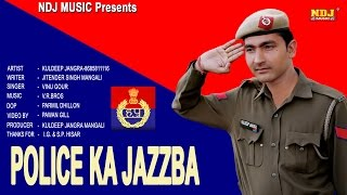 Police ka Jazzba | 2016 New Haryanvi Song Dedicate for Haryana police | kuldeep Jangra | NDJ Music