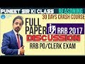 RRB PO/Clerk | RRB PO Full Paper Discussion | Reasoning