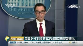 [中国财经报道]美国财长对脸书拟发加密货币深表担忧| CCTV财经