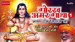 म्हारे कुल की बेल चलादे ओ योगी - GORAKH AMAR GATHA Part 1 !! भक्त रामनिवास जी !! गोरख अमर गाथा