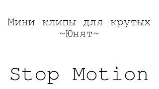 Мини клипы для крутых ~Юнят~🦄|Part 1|Stop Motion|Стоп Моушен|Продолжение следует...