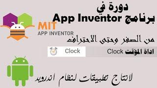 033 : اداة المؤقت Clock - دورة app inventor