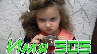 """Клип """"Имя 505"""". В главной роли сестричка Оля."""