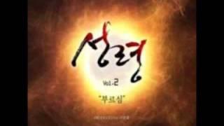부르심 (feat.주리) - 성령2