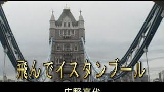 飛んでイスタンブール (カラオケ) 庄野真代