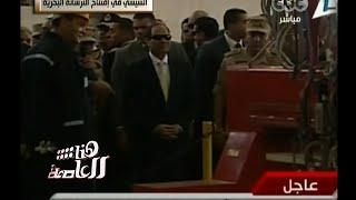 #هنا_العاصمة | السيسي : القوات المسلحة أعادت هيكلة ترسانة الإسكندرية من جديد