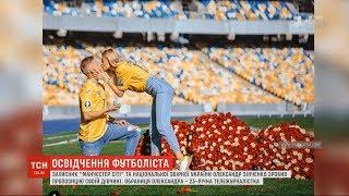 Футболіст Олександр Зінченко освідчився своїй дівчині