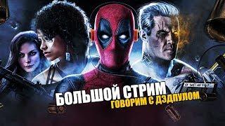 Стрим по фильму ДЭДПУЛ-2