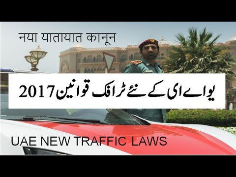 What are New UAE Traffic Laws Changes 2017 in Urdu/Hindi