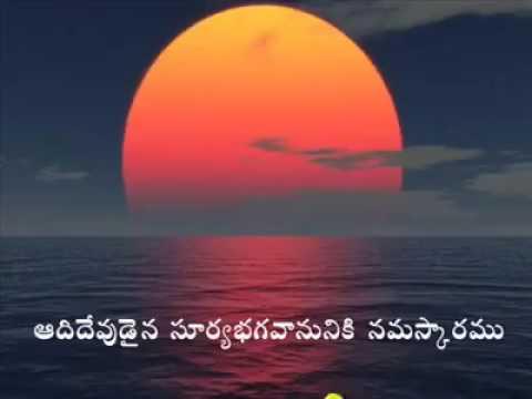 Suryastakam with telugu meaning