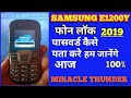 Samsung e1200y phone Lock Reset by/miracle crack how e1200y phone pin read/10000% सैमसंग 1222 फोन लॉ