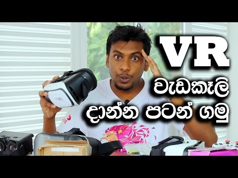 Common  virtual reality VR Problems Explained in Sinhala