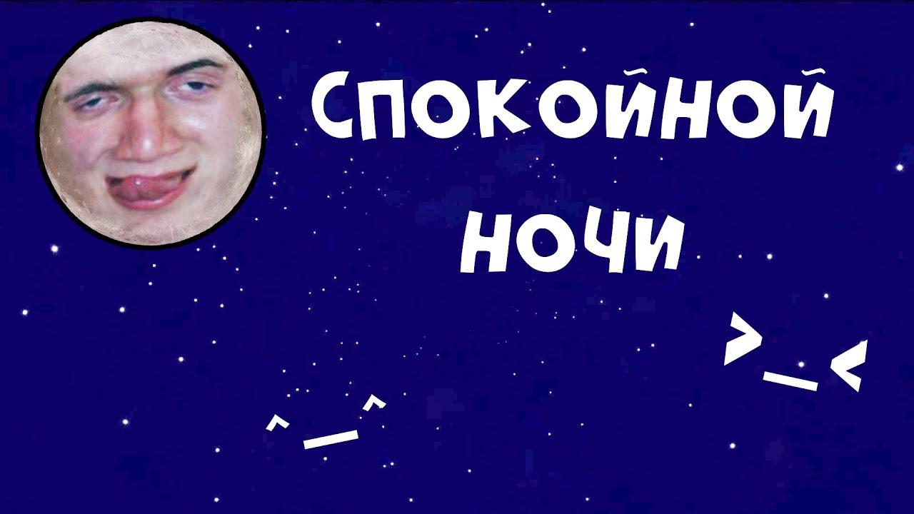 Открытки пожеланиями, смешные картинки про спокойной ночи алкаши