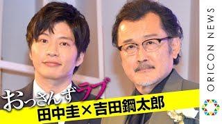 チャンネル登録:https://goo.gl/U4Waal 俳優の田中圭、吉田鋼太郎が25...