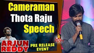 Cameraman Thota Raju Speech @ Arjun Reddy Movie Pre Release Event  || Vijay Deverakonda